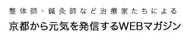 整体氏・鍼灸師など治療家たちによる京都から元気を発信するWEBマガジン