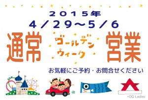 5_gw_kokuchi